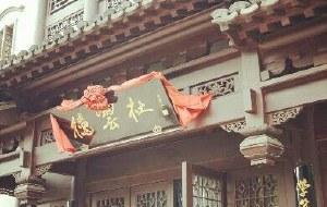 南京娱乐-德云社(南京分社)