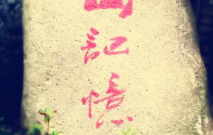 【屯溪图片】四天三夜穷游黄山,土豪勿入, 学生党,火速围观(上 老街 屯溪 塔川)
