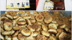 宏村美食-周老记蟹壳黄烧饼