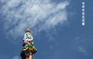【沙坡头图片】本命年我在西藏——2014天津到拉萨7月青藏线自驾