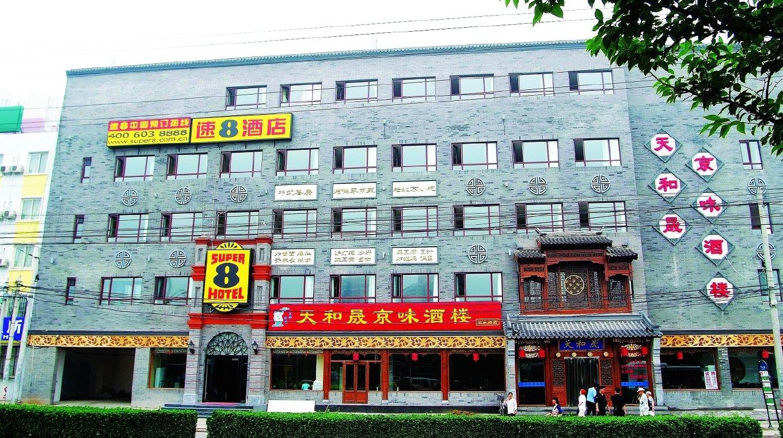 速8酒店 北京天和晟玉泉路店 预订