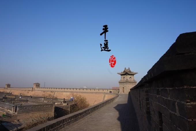 『背包走晋陕』之平遥古城