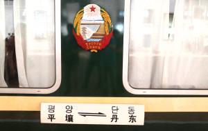 【平壤图片】神秘的国度——朝鲜系列报道 (一)
