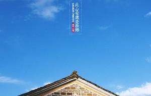 【井冈山图片】此心安处是吾乡—家乡图片散记