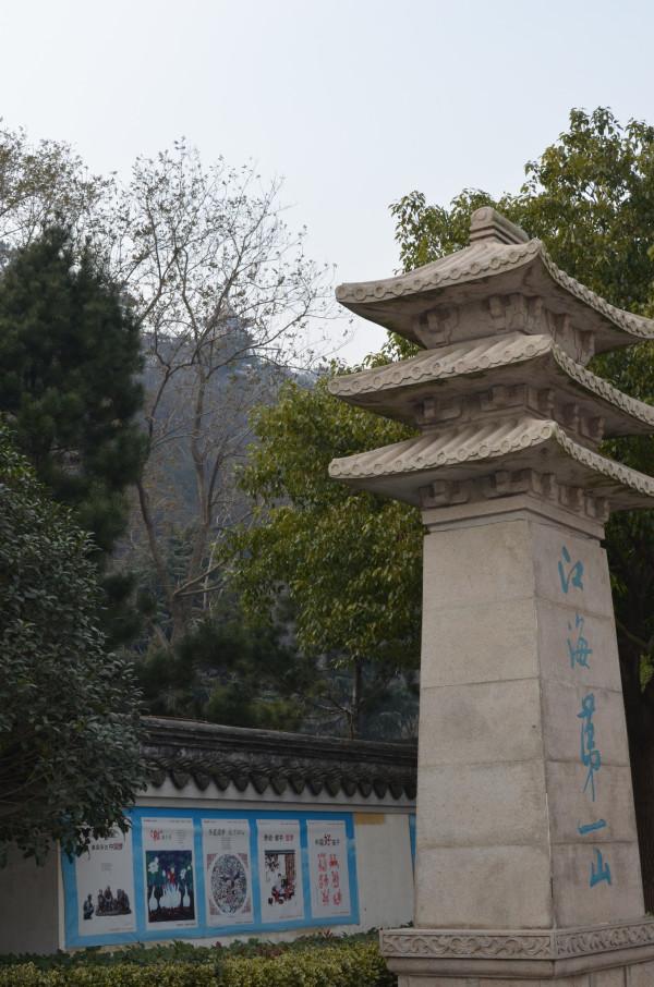上海至南通周末游 供大家参考     8,回酒店退了房,准备去狼山  我们