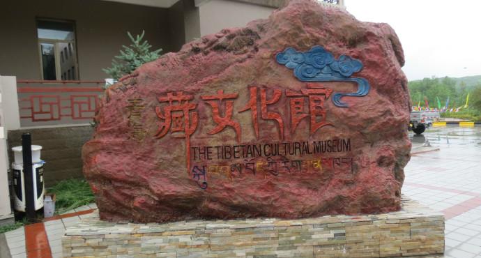 """大巴:从西宁火车站,西宁飞机场乘公交车或机场大巴到市区的""""西门口"""""""