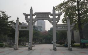 【佛山图片】游佛山之兆祥公园(广东粤剧博物馆)