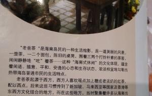 海口美食-椰语堂(中山骑楼店)