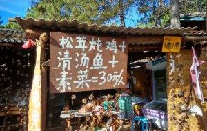 泸沽湖美食-赵哥老字号