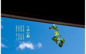 【普洱图片】那时的编年史——千年风吹彩云南