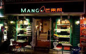 桂林美食-MANGO芒果帮(总店)