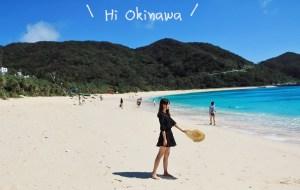 【九州图片】[By Yozuki] 二度游日本 温柔的蓝色琉球 冲绳本岛+渡嘉敷离岛 | 自由行