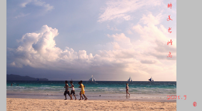 菲律宾长滩岛匆匆之行(流水帐)