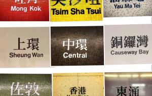 【旺角图片】【星级游记】Love in HongKong and Macau & 爱在香港和澳门
