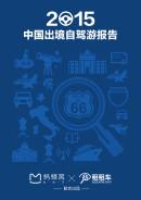 2015中国出境自驾游报告