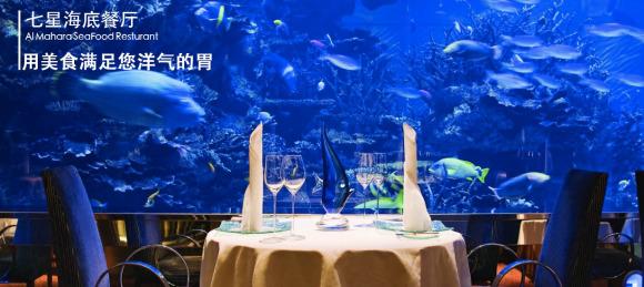 迪拜帆船酒店al mahara海底餐厅 三道式 午餐晚餐 (含