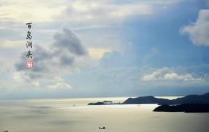 【洞头图片】蓝天白云&海边栈道,百岛洞头二日休闲游
