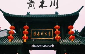 【青木川图片】165女孩记——青木川 昭化古镇