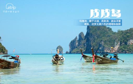 【普吉出发】泰国普吉岛4晚5日情侣蜜月半自助游