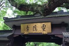 最美杭州——上有天堂、下有苏杭