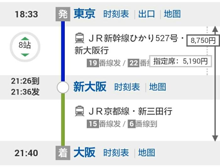 东京成田机场到大阪如何选择交通方式?