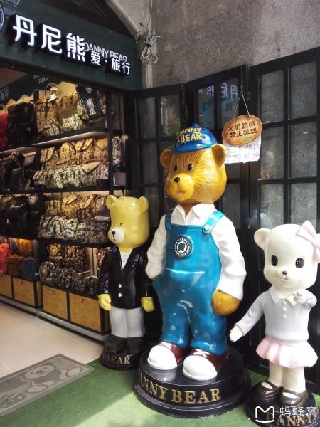 喜欢这几只可爱的小熊,萌萌哒,店里人太多,就不进去凑热闹了.