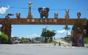 冲绳娱乐-冲绳儿童王国