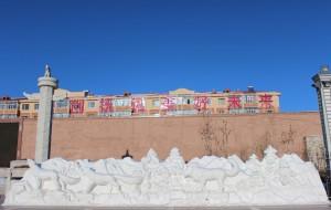 【佳木斯图片】抚远的雪雕已经制作好了,今天天气好正好是拍照的好时候!发上来分享给大家!