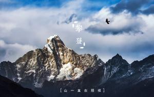 【四姑娘山图片】【凌驾自由】四姑娘山二峰,这只是山的开始