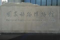 国家动物博物馆一日游