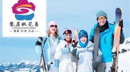 东营龙居桃花岛滑雪场门票