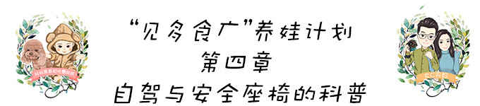 """""""见多食广""""养娃计划——自驾与安全座椅科普"""