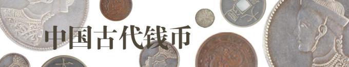 7. 钱币