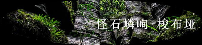 怪石嶙峋-梭布垭石林