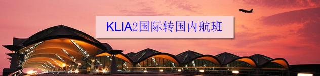 KLIA2国际转国内航班