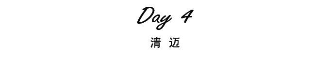 【Day 4】清迈
