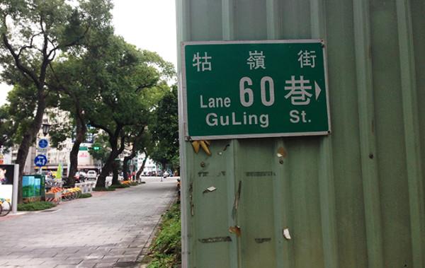 隐藏着的台北