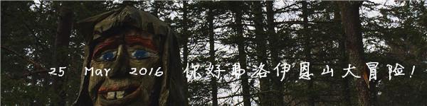 25 Mar 2016 你好弗洛伊恩山大冒险!