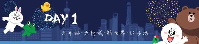 D1:再识上海,荧光依旧