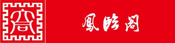 第八站:凤临阁