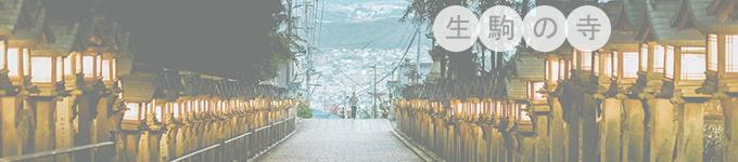 Day2-生驹和宝山寺的参道