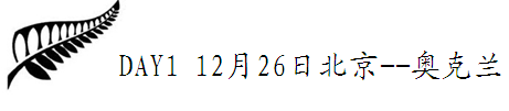 DAY1 12月26日:北京--奥克兰 上海转机