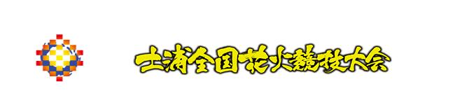 土浦全国花火竞技大会