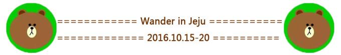 Wander in Jeju