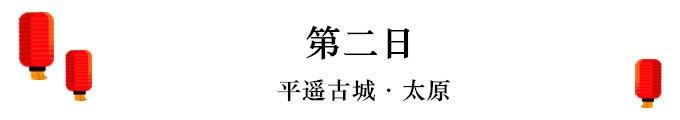 DAY2:平遥古城——太原
