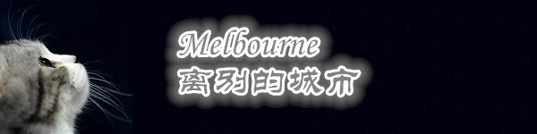 Melbourne,离别的城市