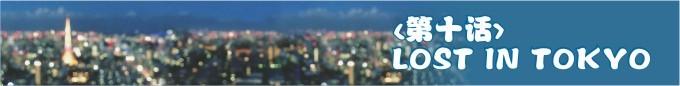 第十话-LOST IN TOKYO