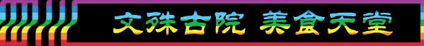 DAY1-1:美食天堂 文殊古院
