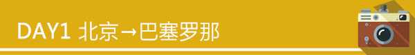 DAY1 11.6 北京→→巴塞罗那
