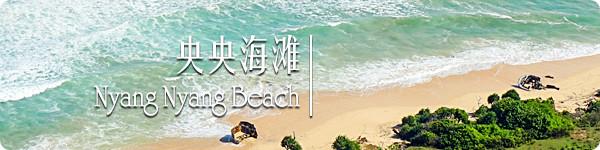 央央海滩 · Nyang Nyang Beach